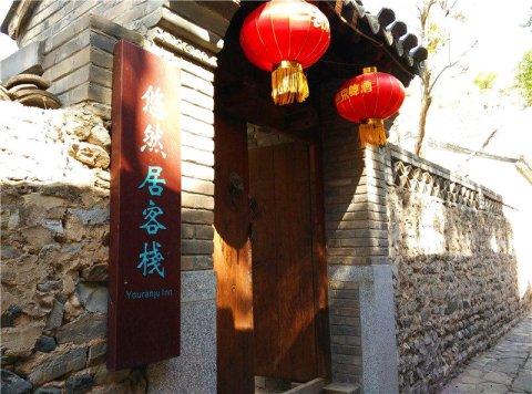 北京悠然居客栈