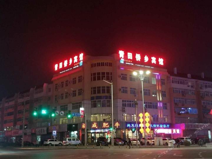 北京青田侨乡宾馆