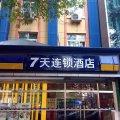 7天连锁酒店(北京志新桥店)
