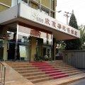 欣燕都连锁酒店(北京光明桥店)