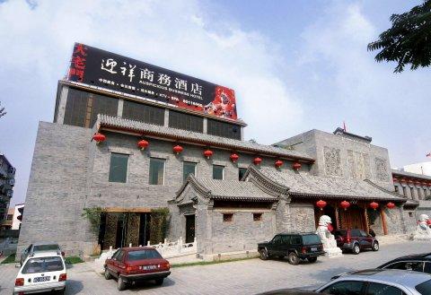 北京昌平大宅门迎祥商务酒店