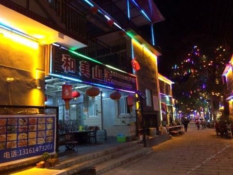 北京黄花城水长城和美山居