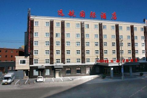 北京空港远航国际酒店