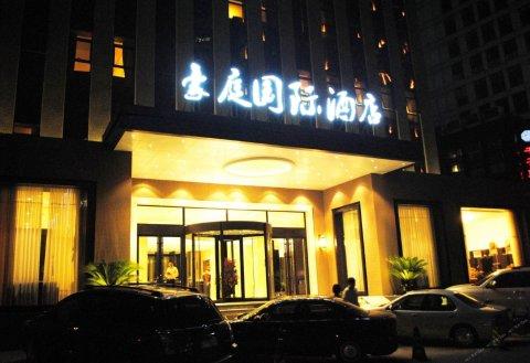 北京豪庭国际酒店