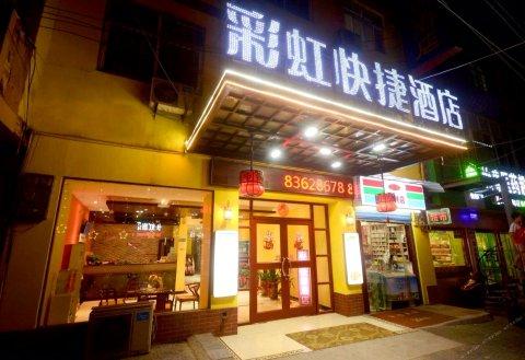 西安彩虹快捷酒店