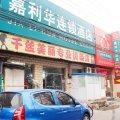 嘉利华连锁酒店(北京刘家窑店)