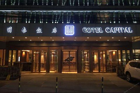 北京国泰饭店