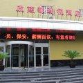 欣燕都连锁酒店(北京陶然亭店)