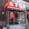 布丁酒店(北京苹果园地铁站店 )