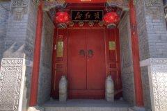 北京新红资红色主题四合院酒店