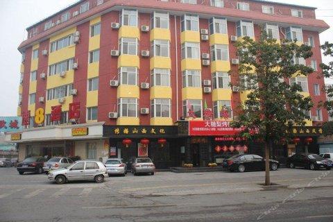 速8酒店(北京丰台东大街地铁站店)(原丰台火车站东大街店)