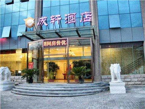 北京成轩酒店
