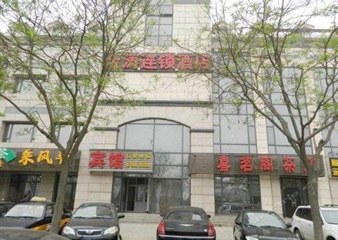 金涛连锁酒店(北京门头沟店)