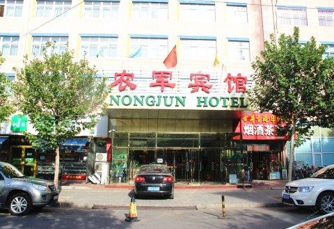 北京农军宾馆