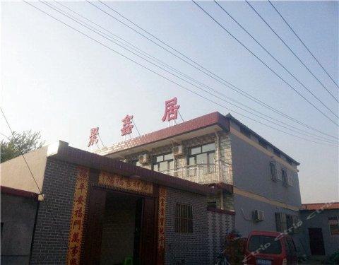 蓟县聚鑫居农家院