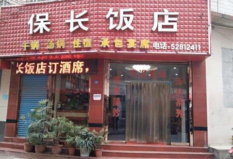 开县保长饭店