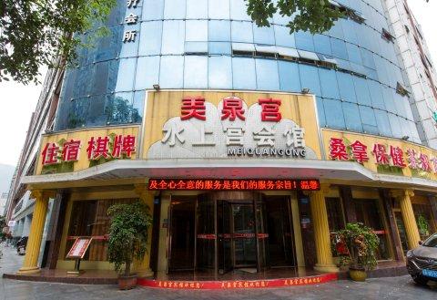重庆璧山美泉宫酒店