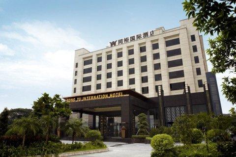 广州同裕国际酒店