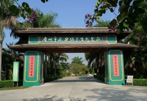 广州永乐绿色生态农庄