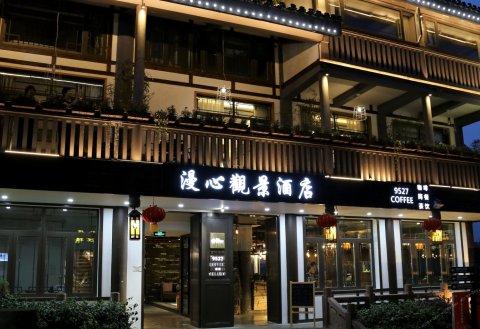 重庆漫心观景酒店