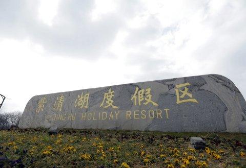 南京紫清湖生态旅游温泉度假区
