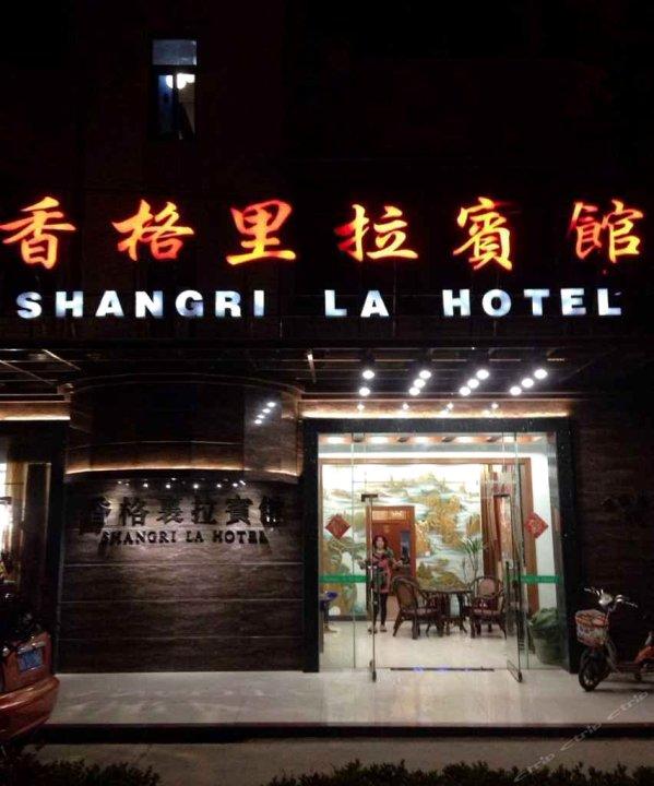 扬州香格里拉宾馆