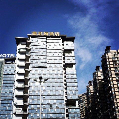 成都弗尼顿酒店