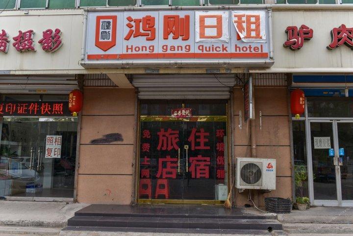 天津鸿顺宾馆