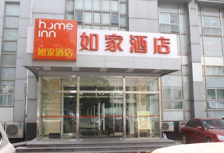 如家酒店(天津大直沽中路直沽地铁站店)