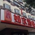 如家酒店(天津红旗路宜宾道地铁站店)