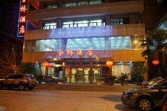 西安金桥酒店