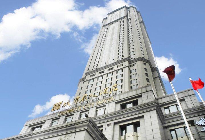 南京城市名人酒店