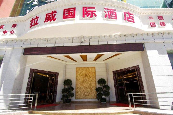 西藏拉威国际酒店