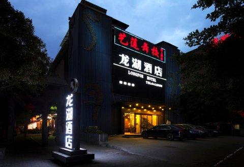龙湖酒店(成都建设路店)