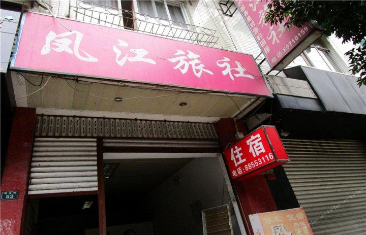 蒲江凤江旅社