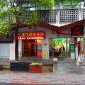 布丁酒店(杭州西湖南宋御街店)