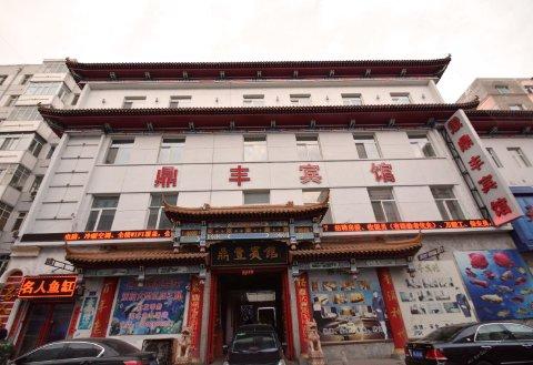 哈尔滨鼎丰宾馆