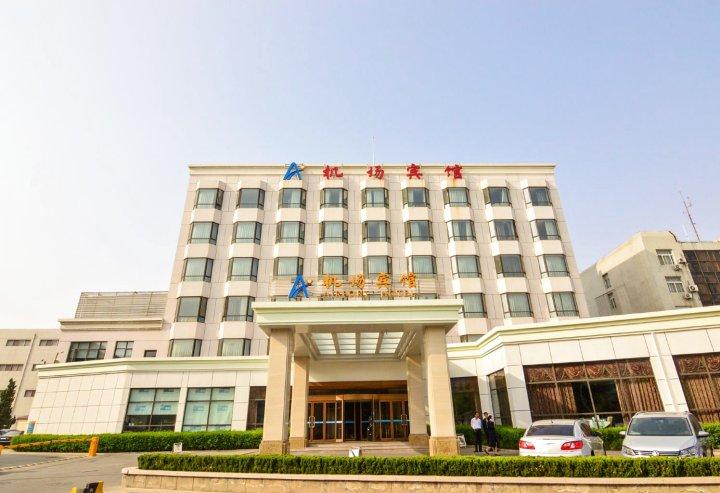 青岛民航机场宾馆