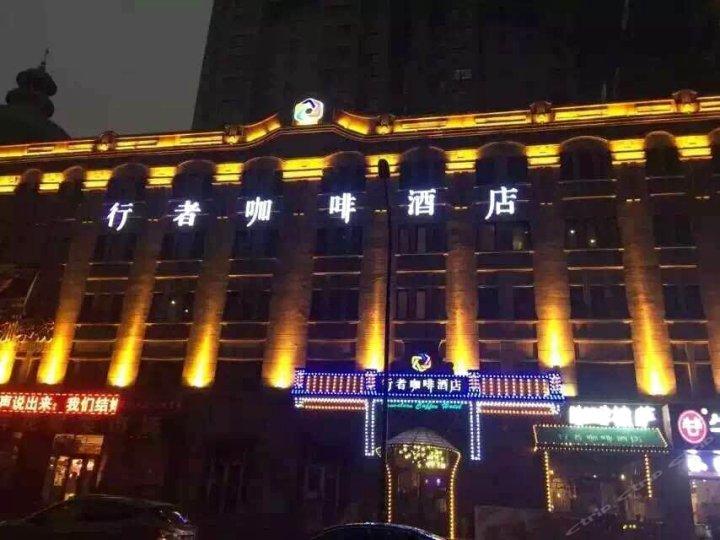 哈尔滨行者咖啡酒店