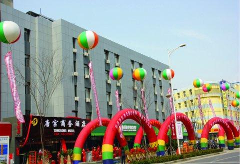 大连唐宫商务酒店