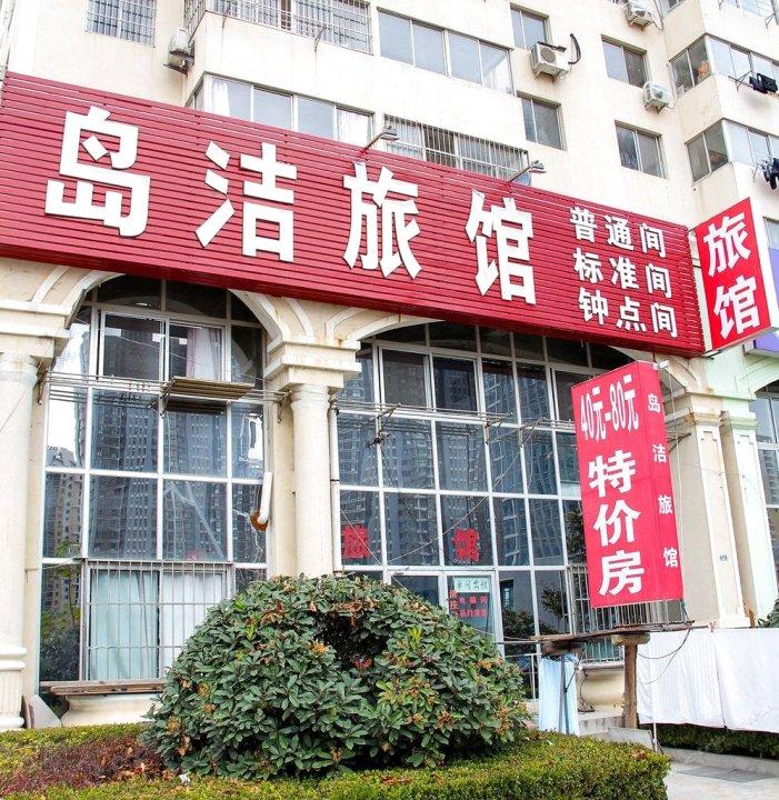 青岛岛洁旅馆