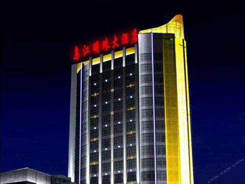 彭水乌江明珠大酒店