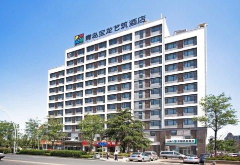 青岛宝龙艺筑酒店