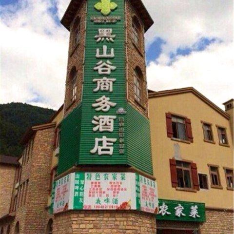 重庆黑山谷商务酒店