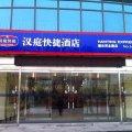 汉庭酒店(天津塘沽河北路店)