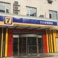 7天连锁酒店(天津滨海机场张贵庄店)