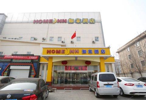 如家快捷酒店(天津西青杨柳青新华道店)