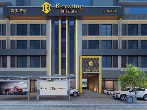 凯瑞汀酒店(重庆巴国城店)
