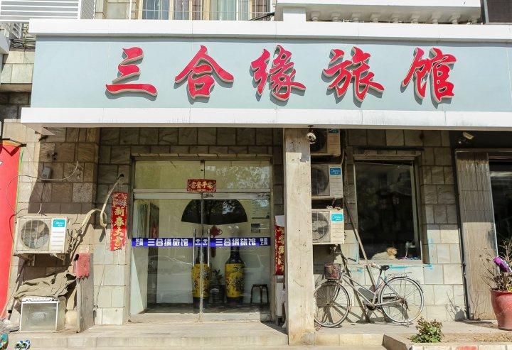 天津三合缘旅馆
