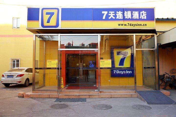 7天连锁酒店(天津大沽南路下瓦房地铁站店)